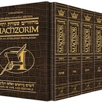 Artscroll Schottenstein Interlinear Machzorim - 5 Volume Set - Full Size Alligator Leather - Ashkenaz