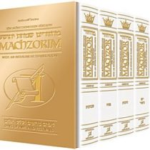 Artscroll Schottenstein Interlinear Machzorim - 5 Volume Set - Full Size White Leather - Ashkenaz