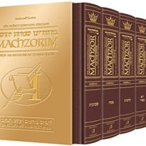 Artscroll Schottenstein Interlinear Machzorim  5 Volume Set - Pocket Size - Maroon Leather - Ashkenaz