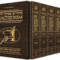 Schottenstein Interlinear Machzor 5 Vol. Set Pocket Size Alligator Leather - Sefard