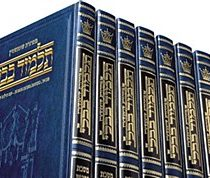 Artscroll Schottenstein Edition of the Talmud Hebrew Compact Size Complete 73 Volume Set