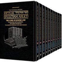 Kleinman Edition Kitzur Shulchan Aruch: Personal Size Slipcased 10 Volume Set