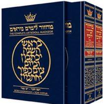 Artscroll Rosh Hashanah and Yom Kippur Machzorim - 2 Volume Slipcased Set - Ashkenaz