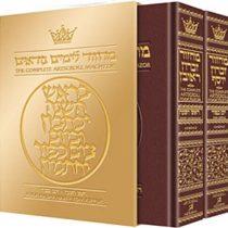Artscroll Rosh Hashanah and Yom Kippur Machzorim - 2 Volume Slipcased Set - Maroon Leather - Ashkenaz