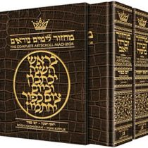 Rosh Hashanah and Yom Kippur Machzorim - 2 Volume Slipcased Set - Alligator Leather- Sefard