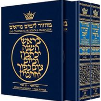 Artscroll Rosh Hashanah and Yom Kippur Machzorim - 2 Volume Slipcased Set - Sefard