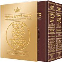 Artscroll Rosh Hashanah and Yom Kippur Machzorim - 2 Volume Slipcased Set - Maroon Leather - Sefard