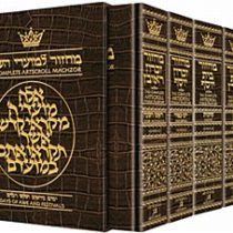 Artscroll Machzor: 5 Volume Slipcased Set - Pocket Size - Alligator Leather - Ashkenaz