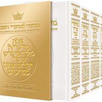 Artscroll Machzorim - 5 Volume Slipcased Set - Full Size - White Leather - Ashkenaz