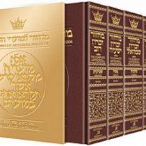 Artscroll Machzorim - 5 Volume Slipcased Set - Maroon Leather - Sefard