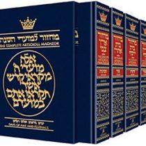 Artscroll Machzorim - 5 Volume Slipcased Set - Full Size - Ashkenaz