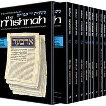 Yad Avraham Mishnah Series - Seder Nezikin - Personal Size 10 Volume Slipcased Set