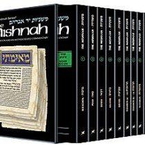Yad Avraham Mishnah Series - Seder Zeraim - Personal Size - 12 Volume Slipcased Set