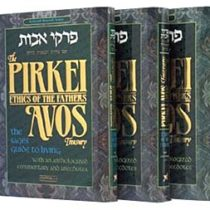 Pirkei Avos Treasury - 3 Volume Personal - Size Slipcased Set