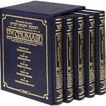 Stone Edition Chumash - 5 Volume Slipcased Set - Medium Size